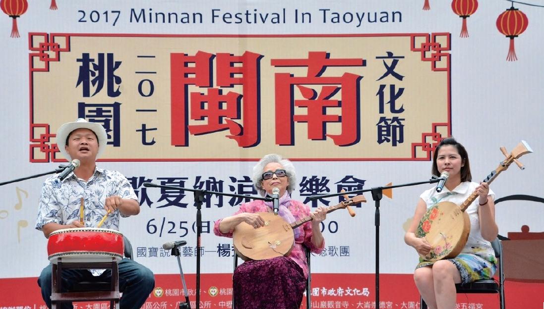 2017 閩南文化節活動