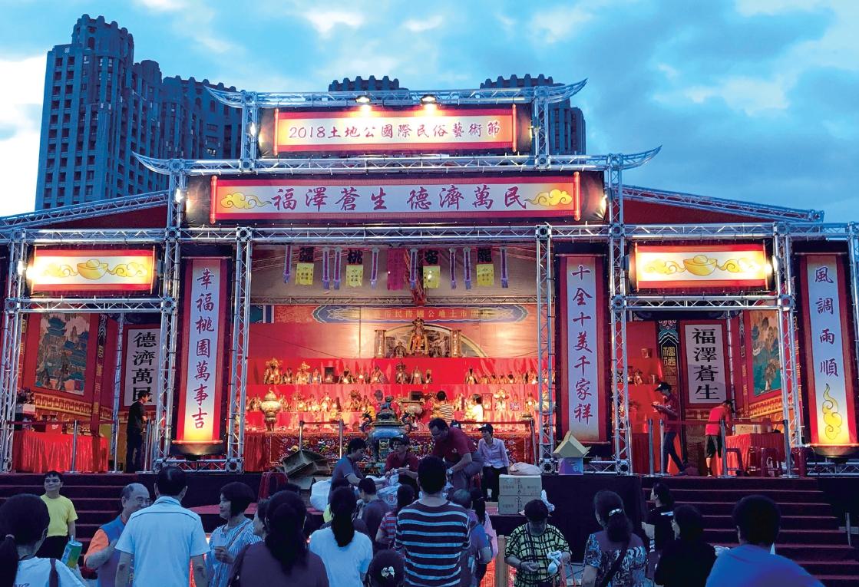 土地公文化節在民國107 年升級為「土地公國際民俗藝術節」